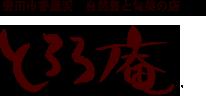 豊田市香嵐渓 自然薯と旬菜の店